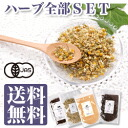 All the organic JAS organic herb tea trials set