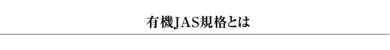 有機JAS規格とは