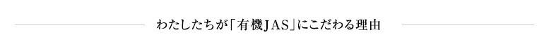 わたしたちが「有機JAS」にこだわる理由