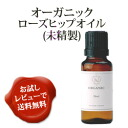 20 ml of organic Rose hips oil (crude)