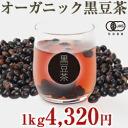 Hokkaido industrial organic black bean tea, 1 kg (200 g x 5)