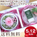 Mother's Day gift set of プリザーブドフラワー and the organic aroma oil