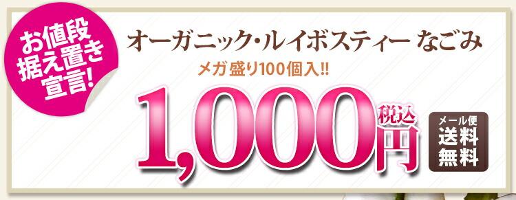お値段据え置き1000円