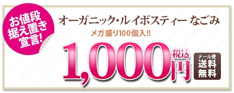 ルイボスティー100個入1000円