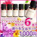 Try special ★ pure essential oils in GINGER magazine set of 6 essential oils, each 5 ml | Aroma oil