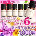 In the magazine GINGER special ★ you try pure essential oil 5 sets each 5 ml bulking up one more book reviews! Essential oil | Aroma oil