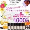 Featured in the magazine GINGER ringtones ★ review in 6 books! Pure essential oil sampler set of 5 essential oils, each 5 ml | Aroma oil