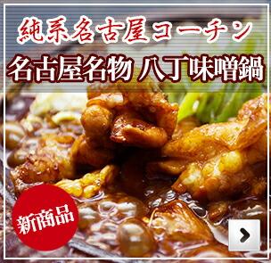 新商品 八丁味噌鍋