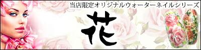 花シリーズ