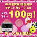 Harden 10 seconds! [セーフティーカラージェル] domestic high quality allergy for gel nails/UV led-popular color choices