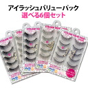 BEAUTY NAILER false eyelashes value pack select eat 6 piece set