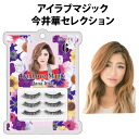 I love magic Eyelash Imai hua (HNA-1-6)
