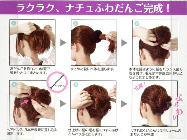 Hair Padding Bun