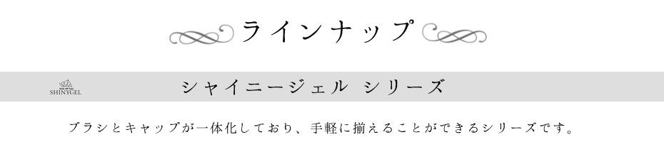 シャイニージェルの熊野筆高級ジェルブラシ