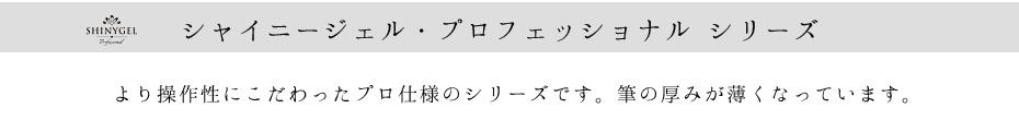 シャイニージェルプロフェッショナルの熊野筆高級ジェルブラシ