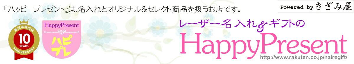 名入れギフトのハッピープレゼント:レーザーの精密な名入れと、オリジナル&セレクト商品をお楽しみ下さい。