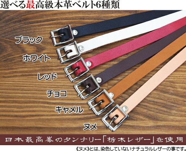 日本最高峰「栃木レザー」の本革ベルト6種