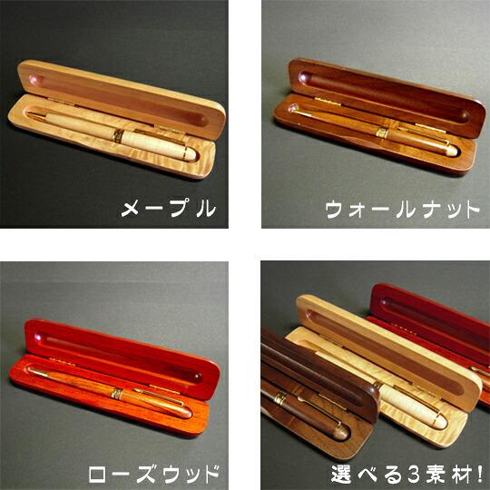 3種類の木素材から選べます