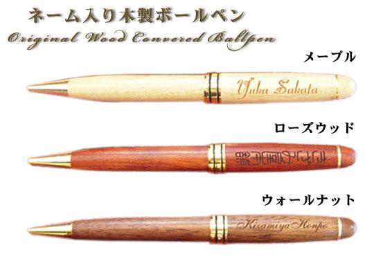ネーム入り木製ボールペン