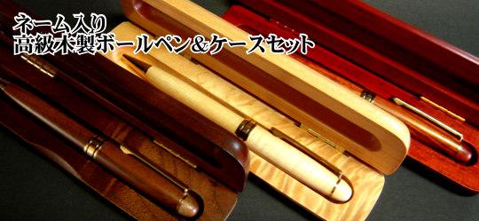 ネーム入り高級木製ボールペンケースセット