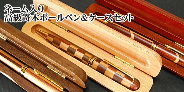 ネーム入り高級木製寄木ボールペンケースセット