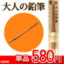 Adult pencil only North Star pencil pencil Japan stationery Awards / adult / writing instruments / pencil / entrance celebration / St. Patrick's day / name / gifts / name gifts