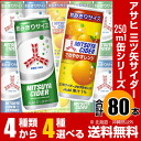 Asahi 80 Mitsuya pop 250 cans (I can choose 20 Motoiri four kinds) set [Mitsuya pop oar zero refreshing orange refreshing lemon] available