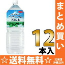 6 *2 vanadium natural water 2L pet Motoiri bulk buying [mineral water ふじさんのばなじうむてんねんすい vanadium water soft water] of Asahi Mount Fuji