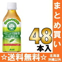Comfortable life with Asahi beniya fuuki tea 350 g pet 24 pieces × 2 Summary buy [Kagoshima Prefecture production eat fuuki tea leaf clean clean]