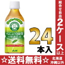 Comfortable living in the Asahi I uuui green tea 350 g pet 24 pieces [Kagoshima Prefecture production beniya uuui tea leaves clean clean]