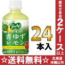 Asahi green Baja lease blue yuzu lemon 280 ml pet 24 pieces