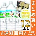 Asahi delicious water Rokko 2 L pet 6 pieces x 2 together buy [Rokko mineral Rokko delicious water soft water water]
