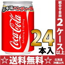 Coca Cola 280 ml cans 24 pieces [Coca Cola carbonated soft drinks.