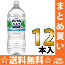 Coca Cola morino Mizu dayori (large Piedmont) 2 L pet 6 pieces x 2 Summary buy [mineral]