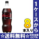 Coca Cola Zero 1.5 L pet 8 pieces []