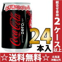 Coca Cola Zero 280 ml cans 24 pieces [Coca Cola carbonated soft drinks.