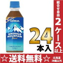 280 ml of 24 Coca-Cola Georgia emerald mountain blend pet Motoiri [GEORGIA じょーじあ coffee coffee こーひー]