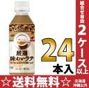 280 ml of 24 Coca-Cola Georgia careful selection taste ラテ pet Motoiri [GEORGIA じょーじあ coffee coffee こーひー]