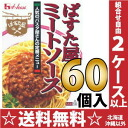 140 g of house ぱすた shop meat sauce 60 case [retort pouch pasta shop pasta source]