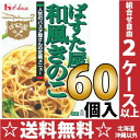 130 g of house ぱすた shop Japanese style mushrooms 60 case [retort pouch pasta shop pasta source]