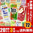 Yoo] in the Ito En, Ltd. L B vegetables enhancement vegetables dynasty for 72 paper pack (I can choose 24 Motoiri three kinds) set [vegetables juice lucky bag 1st to be able to choose