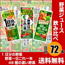 One of vegetables vegetables this for 72 three kinds of competition for vegetables juice drink 200 ml pack Motoiri set [1st daily additive-free vegetables]
