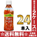 265 ml of 24 9 degrees tomato pet Motoiri [tomato juice sugar content vegetables juice とまと juice] of the Ito En, Ltd. ideal