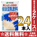24 125 ml of Ito En, Ltd. high protein & low fat healthy soy milk pack Motoiri []