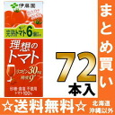 24 *3 9 degrees 200 ml of tomatoes pack Motoiri bulk buying [tomato juice sugar content vegetables juice とまと juice] of the Ito En, Ltd. ideal