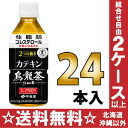 350 ml of 24 work catechin oolong tea pet Motoiri [food for specified health use トクホウーロン tea] of two Ito En, Ltd.