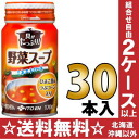An Ito En, Ltd. tool is plentiful! 30 canned 170 g of vegetable soup bottles Motoiri [minestrone]
