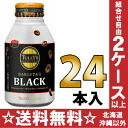 Japanese wisteria garden Tully's coffee バリスタズ black 285 ml bottle cans 24 pieces [TULLY's COFFEE BARISTA's BLACK no sugar.