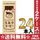It is 24 250 ml of cafe au lait pack Motoiri [cafe au lait] slightly clearly Ito En, Ltd. チチヤス