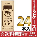 It is 24 250 ml of cafe au lait pack Motoiri [cafe au lait] slightly clearly Ito En, Ltd. チチヤス